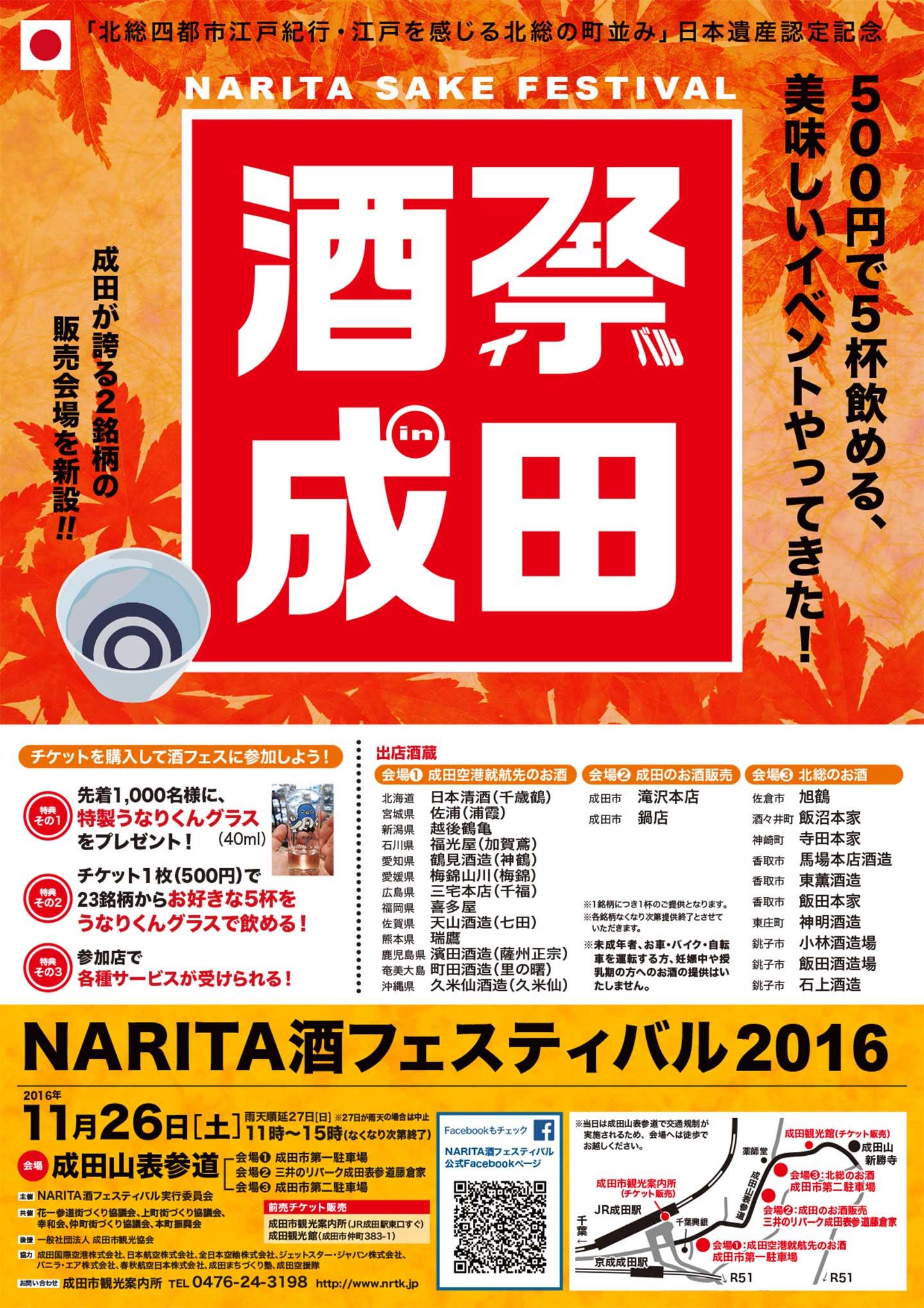 成田_酒フェスティバル2016